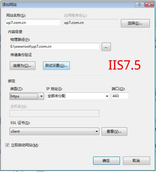 IIS7.5https站点配置